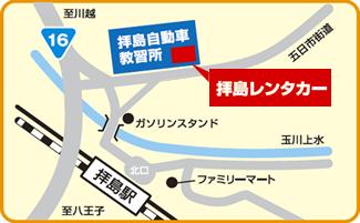 拝島レンタカー 地図