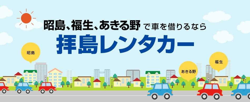 初心者・ペーパードライバーの方待望!補助ブレーキ付の車もレンタルできる  昭島、福生、あきる野で車を借りるなら拝島レンタカー